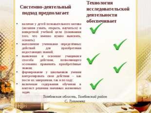Тамбовская область, Тамбовский район С. Тулиновка наличие у детей познаватель