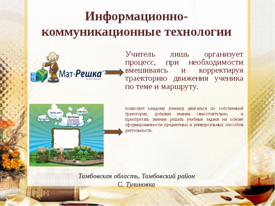 Информационно-коммуникационные технологии Тамбовская область, Тамбовский райо...