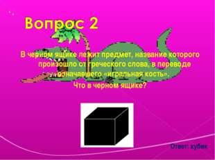 В черном ящике лежит предмет, название которого произошло от греческого слова