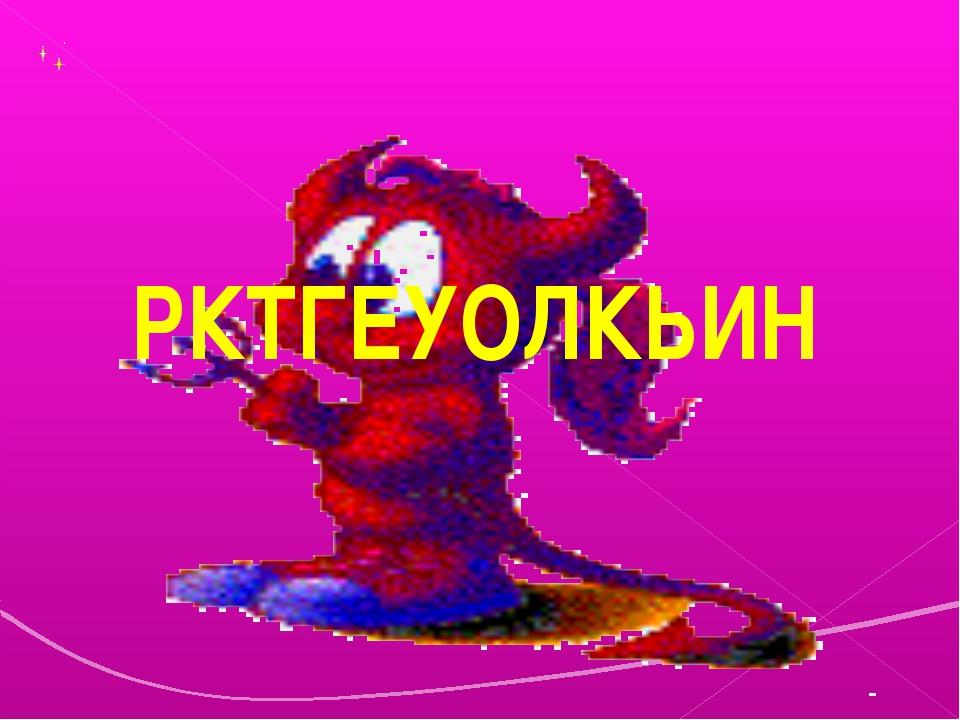 РКТГЕУОЛКЬИН