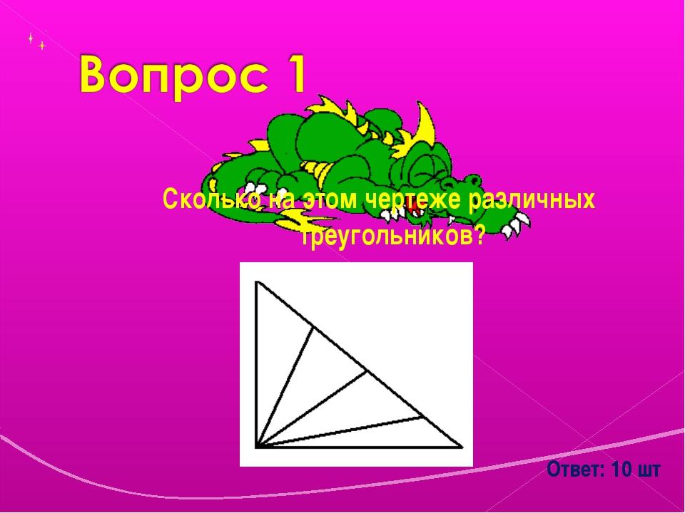 Сколько на этом чертеже различных треугольников? Ответ: 10 шт