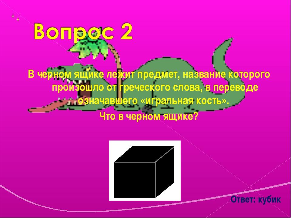 В черном ящике лежит предмет, название которого произошло от греческого слова...