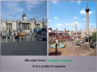 We start from Trafalgar Square. It is London's square.