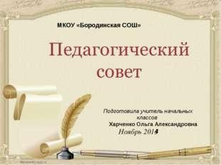 4 МКОУ «Бородинская СОШ» Подготовила учитель начальных классов Харченко Ольг