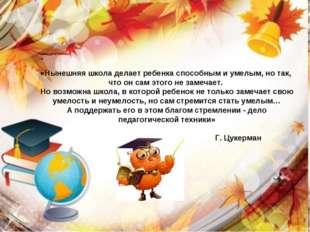 «Нынешняя школа делает ребенка способным и умелым, но так, что он сам этого н