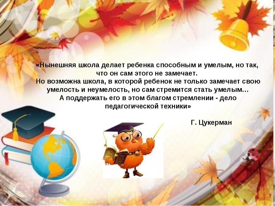 «Нынешняя школа делает ребенка способным и умелым, но так, что он сам этого н...