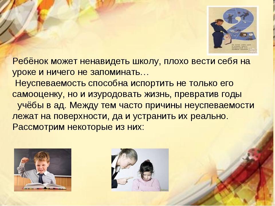 Ребёнок может ненавидеть школу, плохо вести себя на уроке и ничего не запомин...