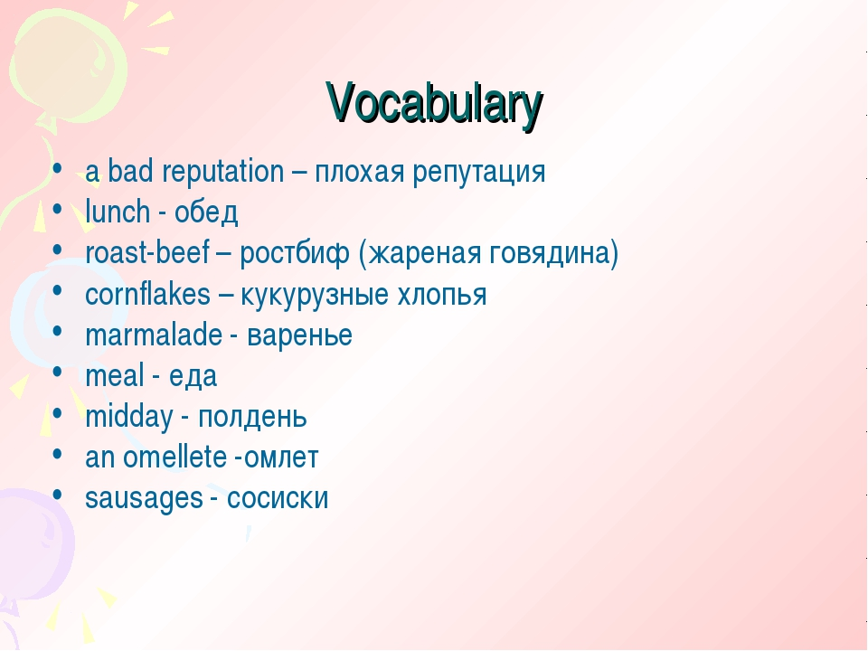 Vocabulary a bad reputation – плохая репутация lunch - обед roast-beef – рост...