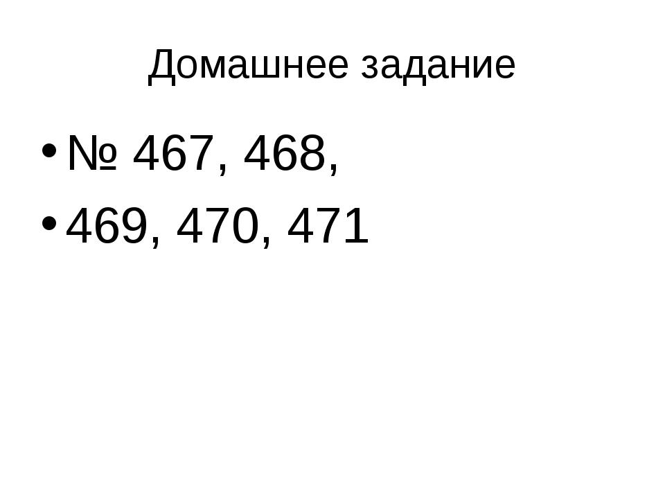 Домашнее задание № 467, 468, 469, 470, 471