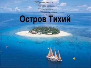 Остров Тихий