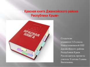Проект «Красная книга Джанкойского района Республики Крым» Создатели: учащиес