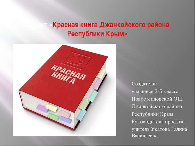 Проект «Красная книга Джанкойского района Республики Крым» Создатели: учащиес...