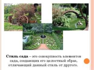 Стиль сада – это совокупность элементов сада, создающих его целостный образ,