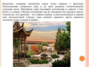 Искусство создания китайских садов тесно связано с фен-шуй. Расположение элем