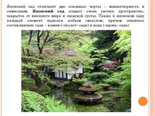Японский сад отличают две основные черты – миниатюрность и символизм. Японски