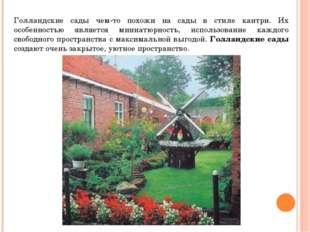 Голландские сады чем-то похожи на сады в стиле кантри. Их особенностью являет