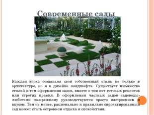 Современные сады Каждая эпоха создавала свой собственный стиль не только в ар