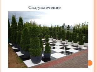 Сад-увлечение