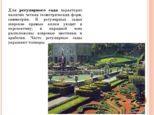 Для регулярного сада характерно наличие четких геометрических форм, симметрии