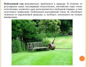 Пейзажный сад максимально приближен к природе. В отличие от регулярных садов,