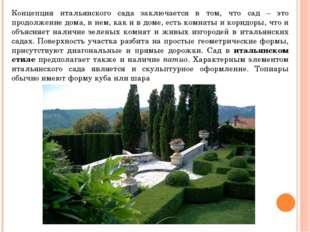 Концепция итальянского сада заключается в том, что сад – это продолжение дома