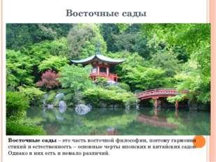 Восточные сады Восточные сады – это часть восточной философии, поэтому гармон