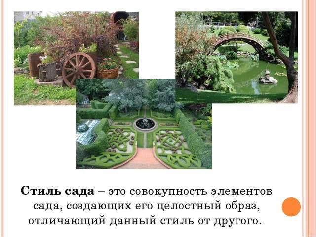 Стиль сада – это совокупность элементов сада, создающих его целостный образ,...