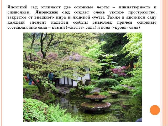 Японский сад отличают две основные черты – миниатюрность и символизм. Японски...