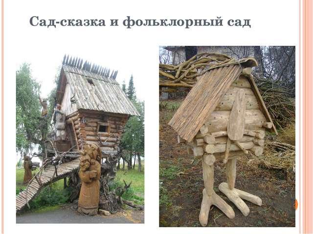 Сад-сказка и фольклорный сад
