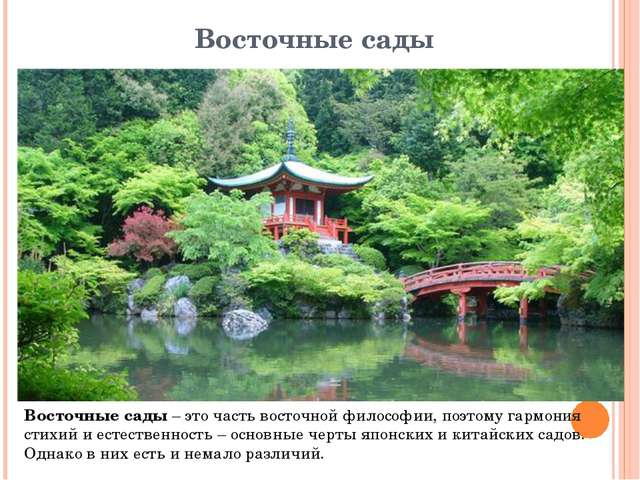 Восточные сады Восточные сады – это часть восточной философии, поэтому гармон...