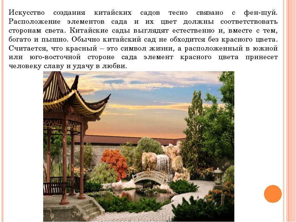 Искусство создания китайских садов тесно связано с фен-шуй. Расположение элем...