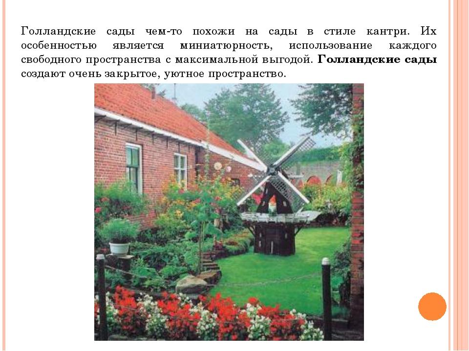 Голландские сады чем-то похожи на сады в стиле кантри. Их особенностью являет...