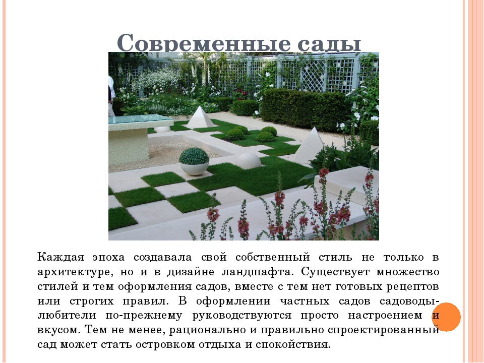 Современные сады Каждая эпоха создавала свой собственный стиль не только в ар...