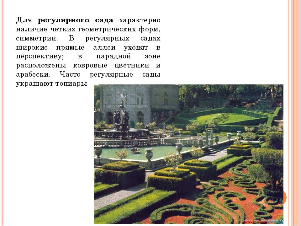 Для регулярного сада характерно наличие четких геометрических форм, симметрии...