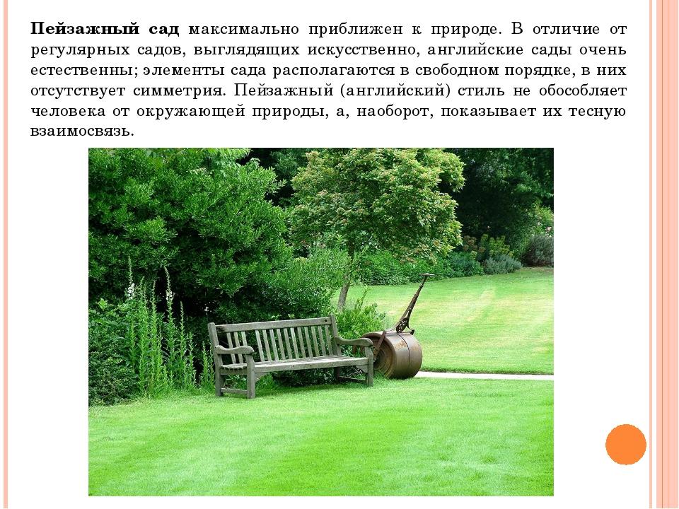 Пейзажный сад максимально приближен к природе. В отличие от регулярных садов,...