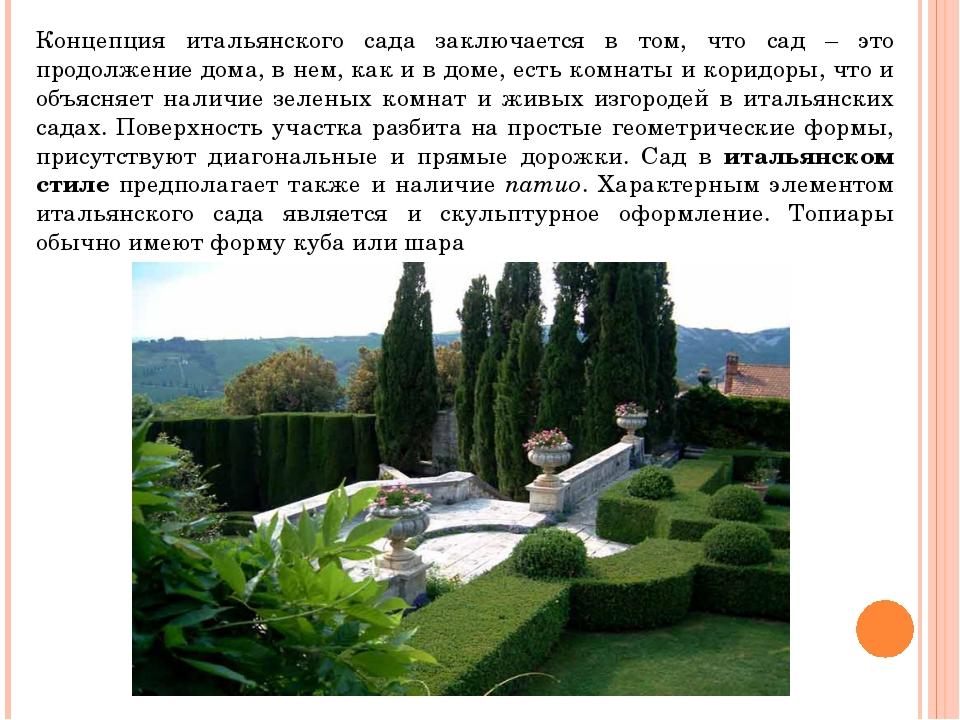 Концепция итальянского сада заключается в том, что сад – это продолжение дома...