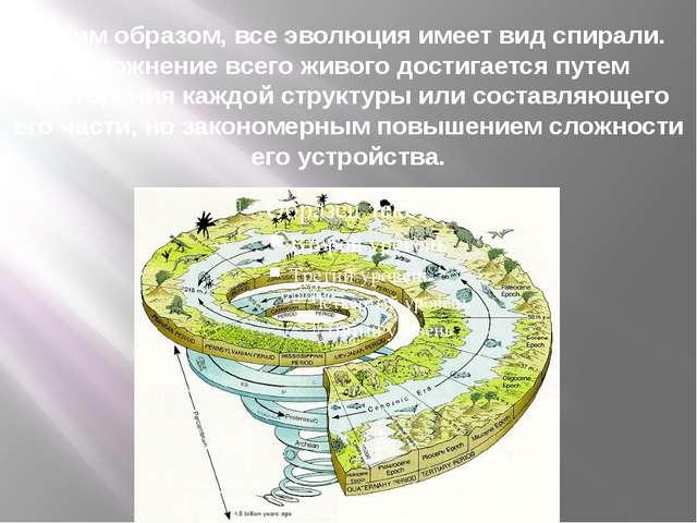 Таким образом, все эволюция имеет вид спирали. Усложнение всего живого достиг...