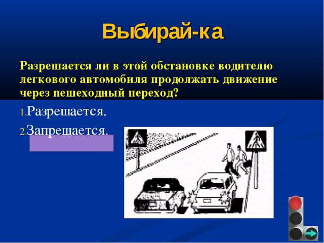 Выбирай-ка Разрешается ли в этой обстановке водителю легкового автомобиля про...