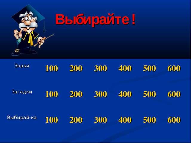 Выбирайте ! Знаки 100200300400500600 Загадки 100200300400500600 В...