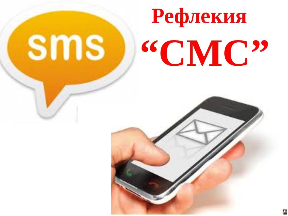 """Рефлекия """"СМС"""""""