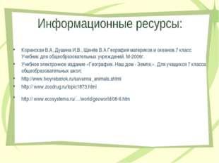 Коринская В.А, Душина И.В., Щенёв В.А Георафия материков и океанов.7 класс. У