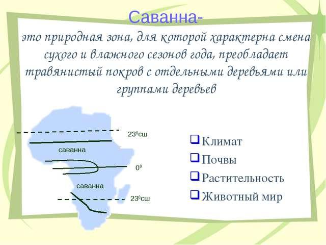 Саванна- это природная зона, для которой характерна смена сухого и влажного с...