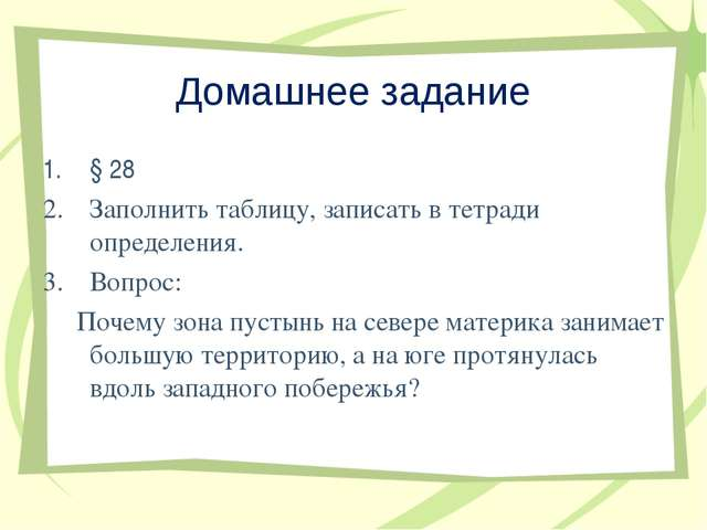 Домашнее задание § 28 Заполнить таблицу, записать в тетради определения. Вопр...