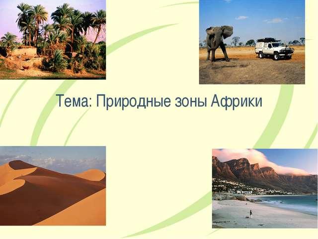 Тема: Природные зоны Африки
