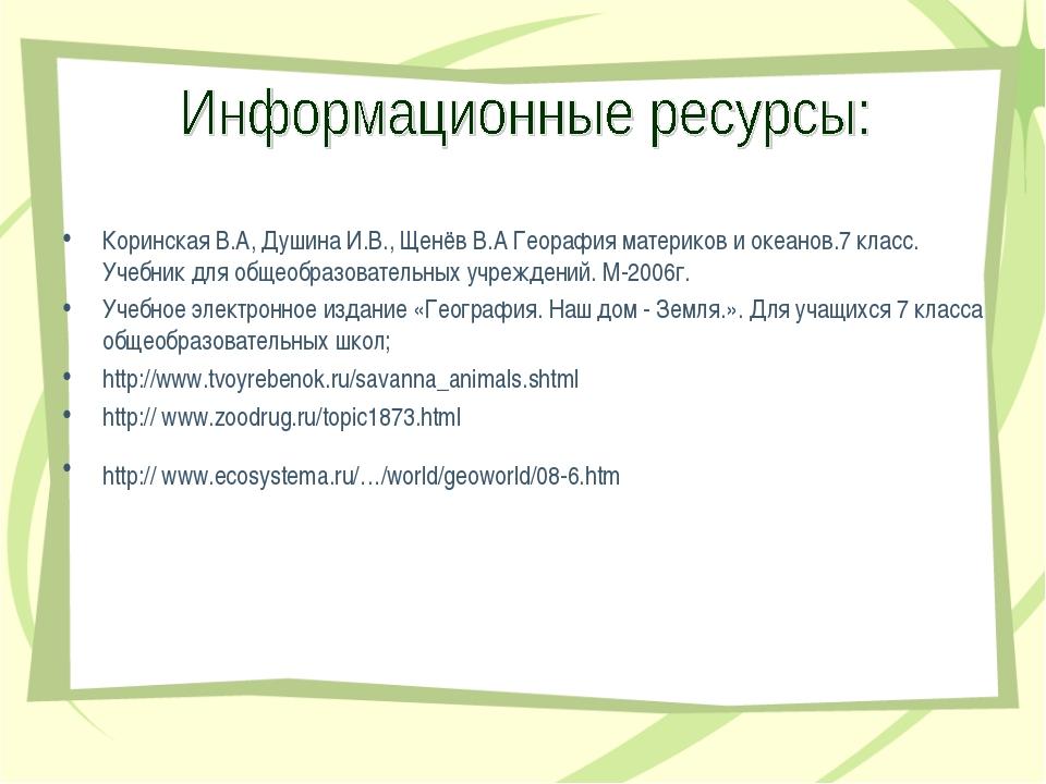 Коринская В.А, Душина И.В., Щенёв В.А Георафия материков и океанов.7 класс. У...