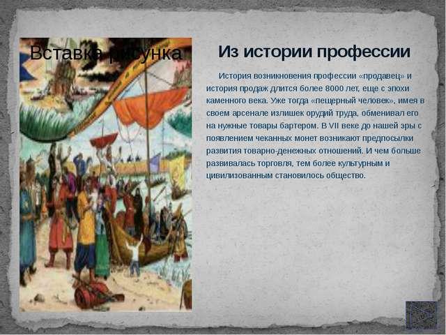 """Слово """"продавец"""" пришло в наш обиход лишь в конце XIX века, когда в России ст..."""