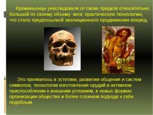 Кроманьонцы унаследовали от своих предков относительно большой по своему объ