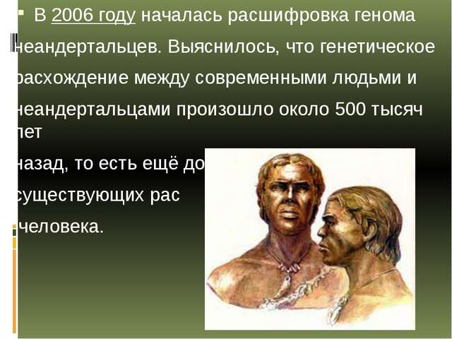 В2006 году началась расшифровка генома неандертальцев.Выяснилось, что генет...