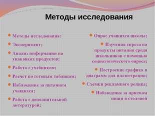 Методы исследования Методы исследования: Эксперимент; Анализ информации на уп