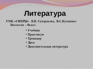 Литература УМК «СФЕРЫ» Л.Н. Сухорокова, В.С.Кучменко Биология - 8касс: Учебни